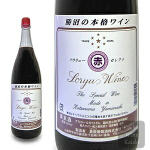 一升瓶 赤ワイン 蒼龍葡萄酒
