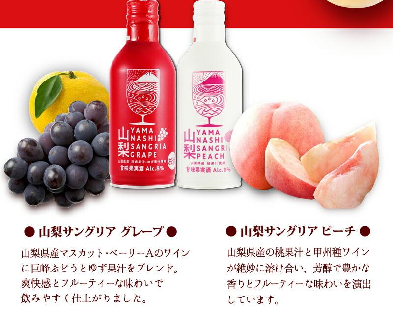 サングリア 葡萄のお酒 ワイン 国産ワイン 日本ワイン