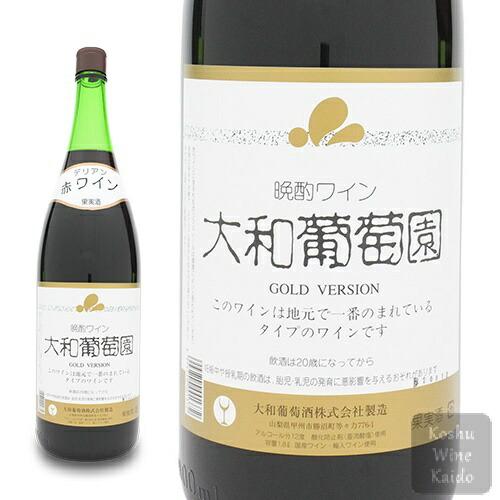 一升瓶 日本ワイン 甲州ワイン 国産ワイン 赤ワイン 白ワイン ロゼ