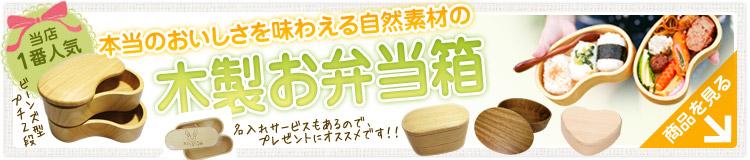 木製お弁当箱、大人気のビーンズ型や個性派のハート型あり、名前入れOK