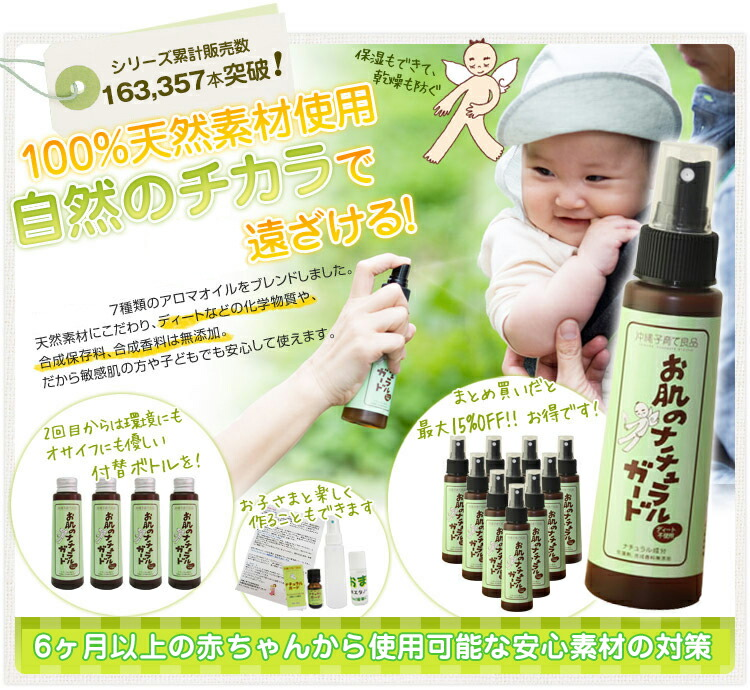 殺虫剤不使用の虫除けスプレー!安心の虫対策!自然素材、アロマで無添加、敏感肌もアトピーもOK!