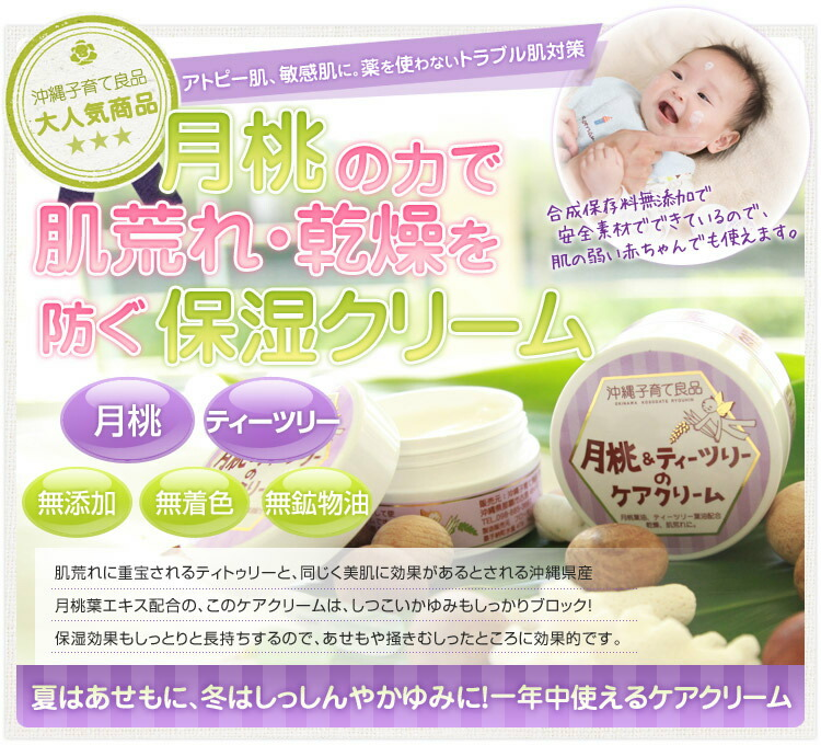 赤ちゃんの肌荒れに無添加のケアクリーム