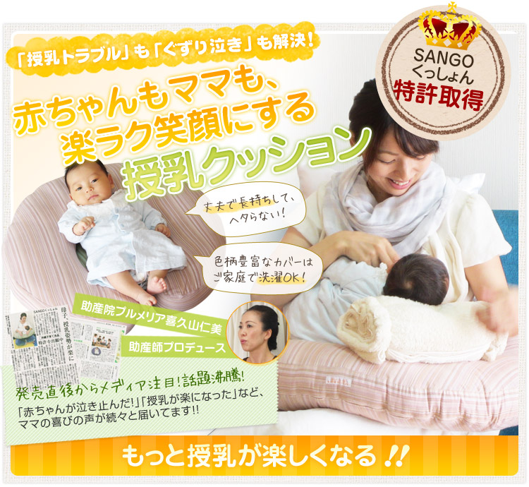 授乳トラブルやぐずり泣き解決,赤ちゃんもママも笑顔にする授乳クッション