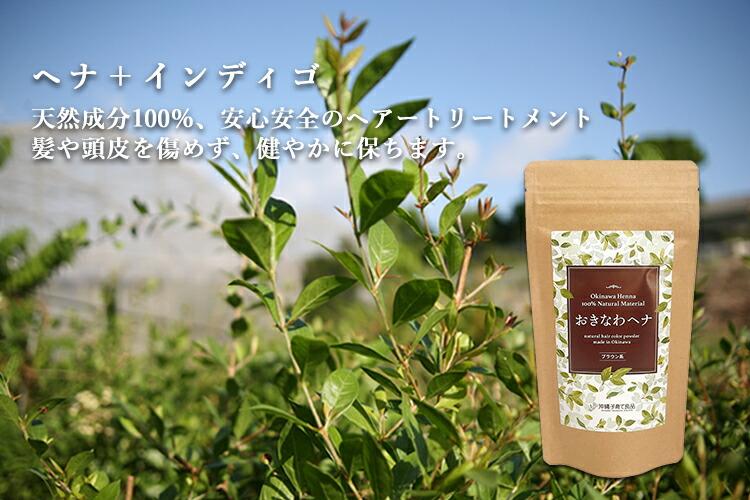 沖縄県産天然ヘナ100%とインディゴでヘアケア