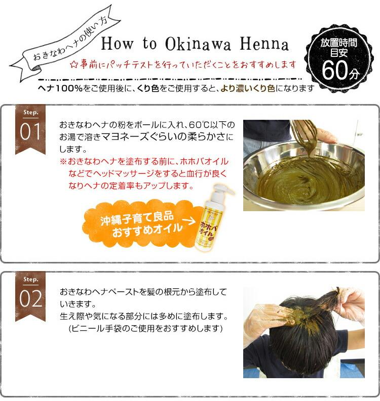 天然ヘナ100%沖縄県産ヘナとインディゴで白髪染め