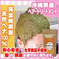 安全な白髪染めトリートメントには沖縄産の無農薬ヘナがおすすめです