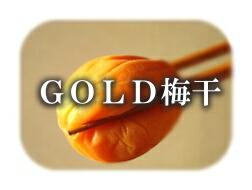 GOLD梅干