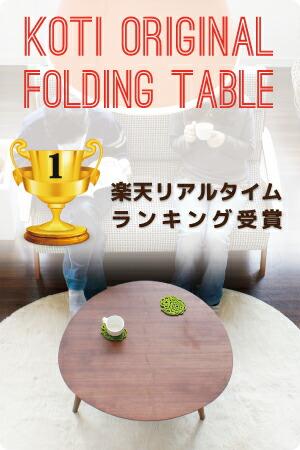 kotiオリジナル折りたたみテーブル