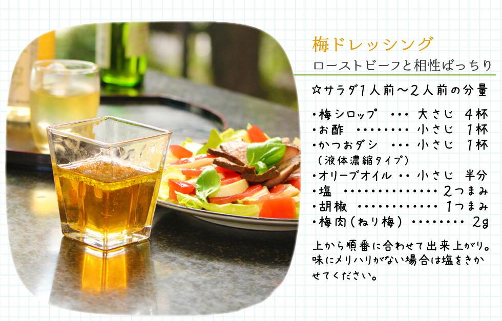 梅ドレッシング。ローストビーフと相性ばっちり。サラダ1人前〜2人前の分量。梅シロップ大さじ4杯。お酢小さじ1杯。かつおダシ(液体濃縮タイプ)小さじ1杯。オリーブオイル小さじ半分。塩2つまみ。胡椒1つまみ。梅肉(ねり梅)2g。上から順番に合わせて出来上がり。味にメリハリがない場合は塩をきかせてください。