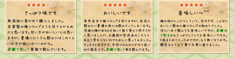お客様のご意見4〜6