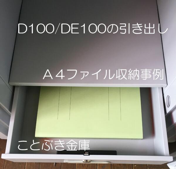 de100