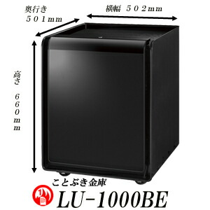 lu-1000be