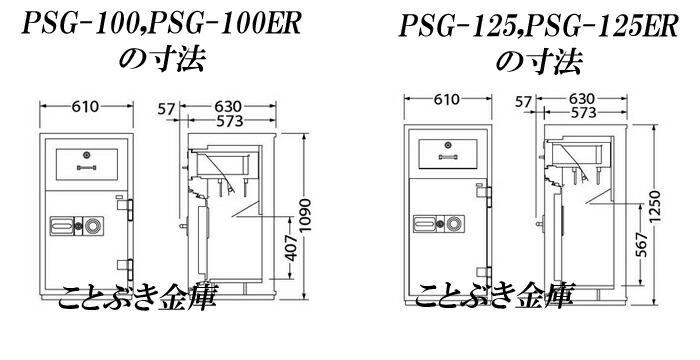 PSG-100ER