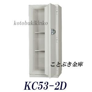 KC53-2D