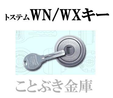 showa-wx