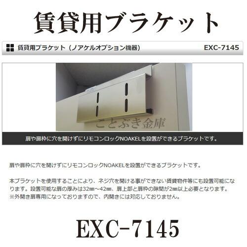 noakel-exc-7145