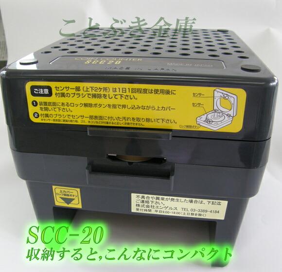 scc-20