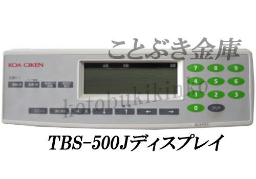 TBS-500J