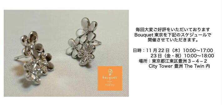 Bouquet東京のご案内