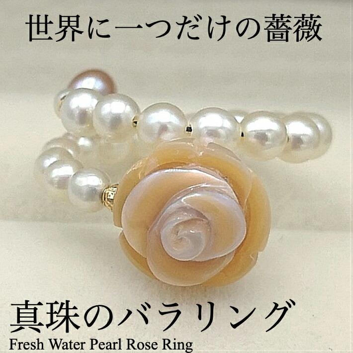 真珠のバラリング