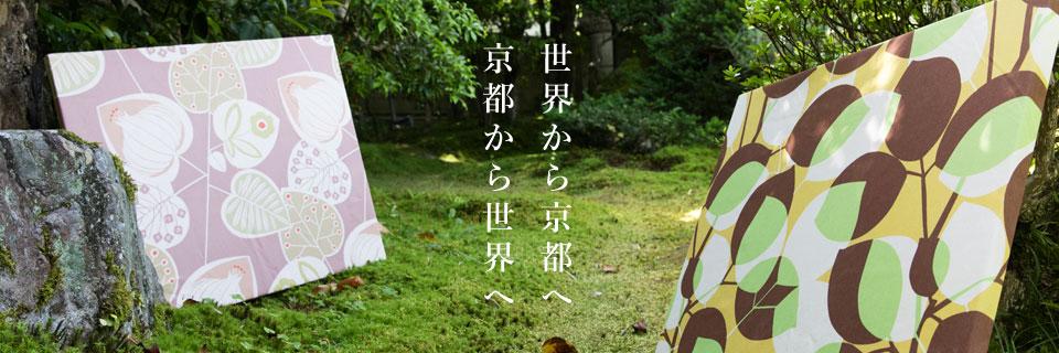 古都、京都の生地屋さんです