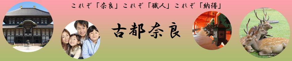古都奈良:古都奈良での30年以上の経験より今必要な商品をセレクトしました。