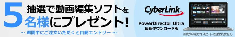 動画編集ソフトプレゼントキャンペーン