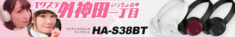 バクステ外神田一丁目×JVC HA-S38BT