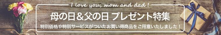 母の日&父の日プレゼント特集 特別価格や特別サービスがついたお買い得商品をご用意しました!