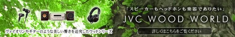 JVC WOOD WORLD