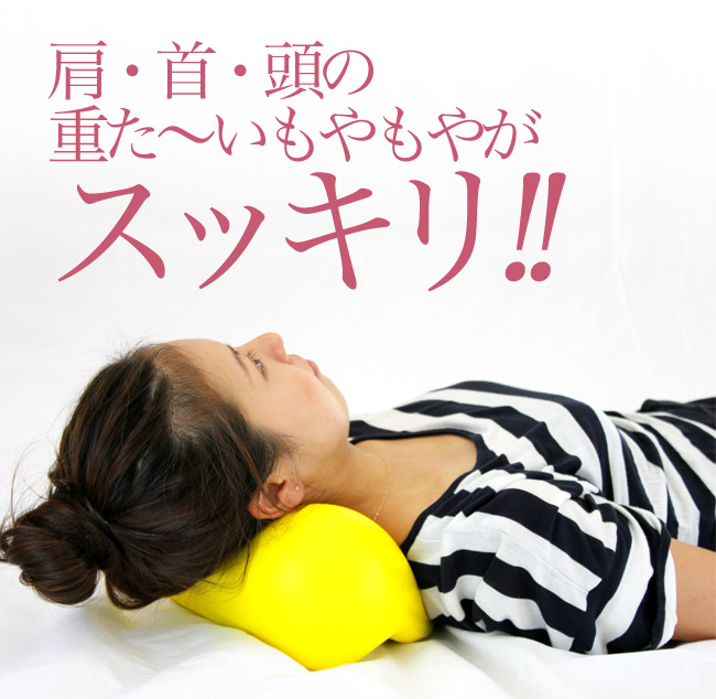 首ストレッチャー 肩・首・頭の重た〜いもやもやがスッキリ!!
