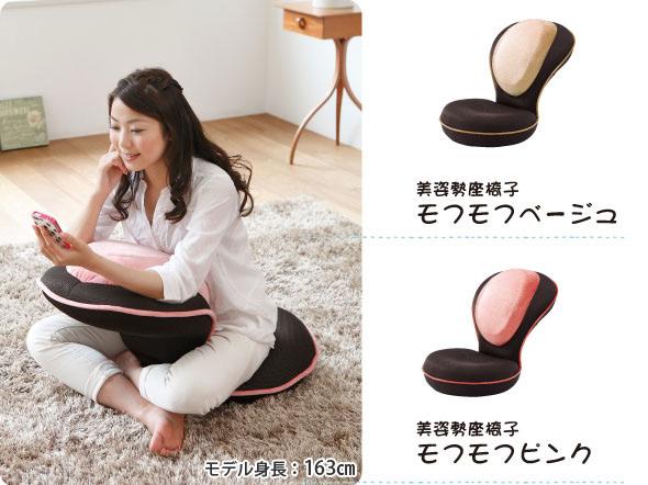 美姿勢座椅子に座ってスマートフォンをみている女性の画像 モフモフベージュ 美姿勢座椅子モフモフピンク