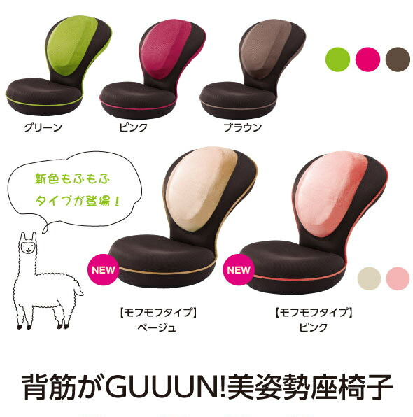 新色もふもふタイプが登場! 背筋がGUUUN!美姿勢座椅子カラーバリエーション モフモフタイプ ベージュ ピンク