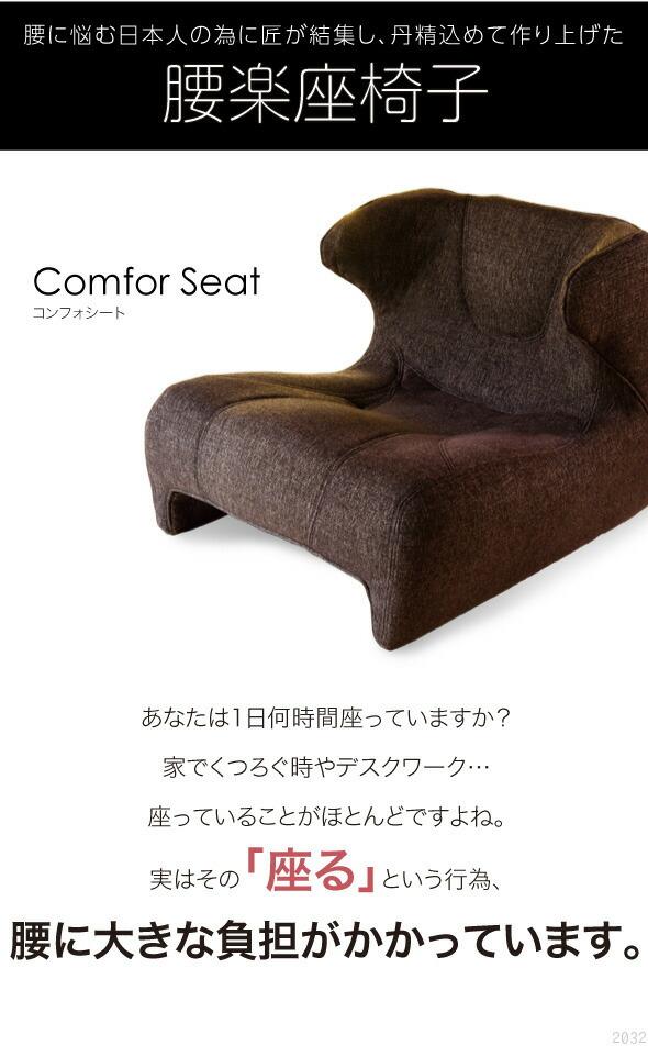 腰に悩む日本人の為に匠が集結し、丹精込めて作り上げた腰楽座椅子、Comfor Seat コンフォシート ブラウンカラーの座椅子画像。