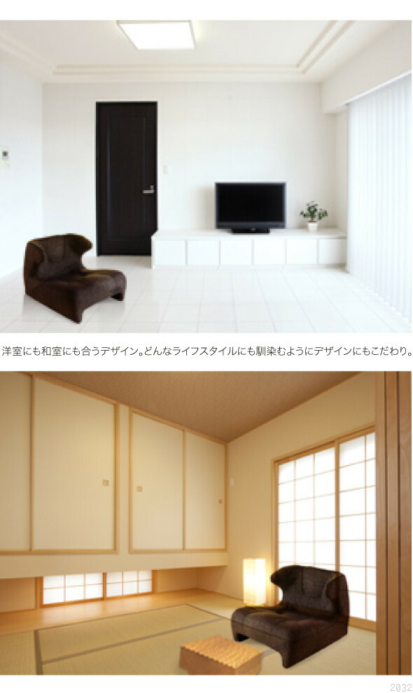 洋室、和室にコンフォートが置かれた画像。どんなライフスタイルにも馴染むようにデザインにもこだわり