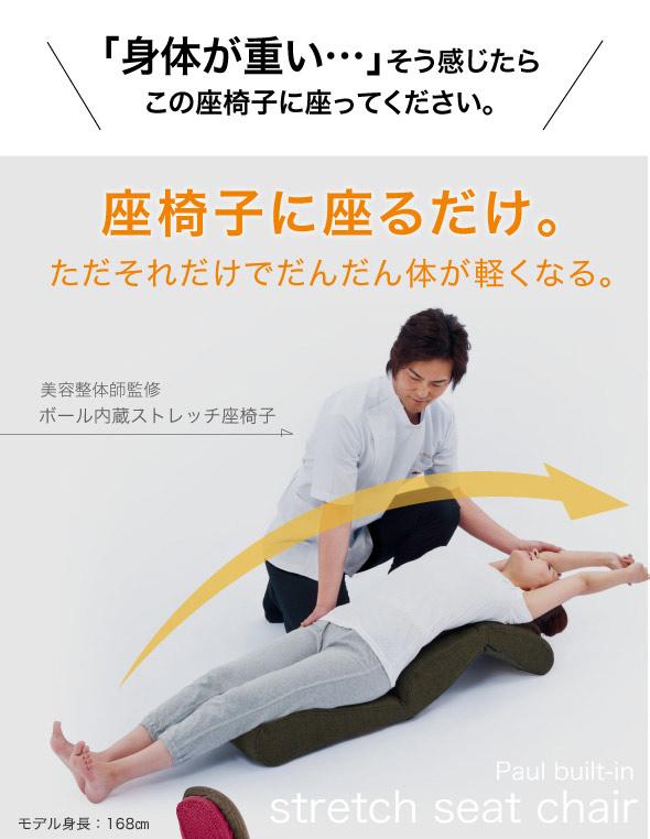 ボール内蔵ストレッチ座椅子に女性が座ってストレッチをしている。