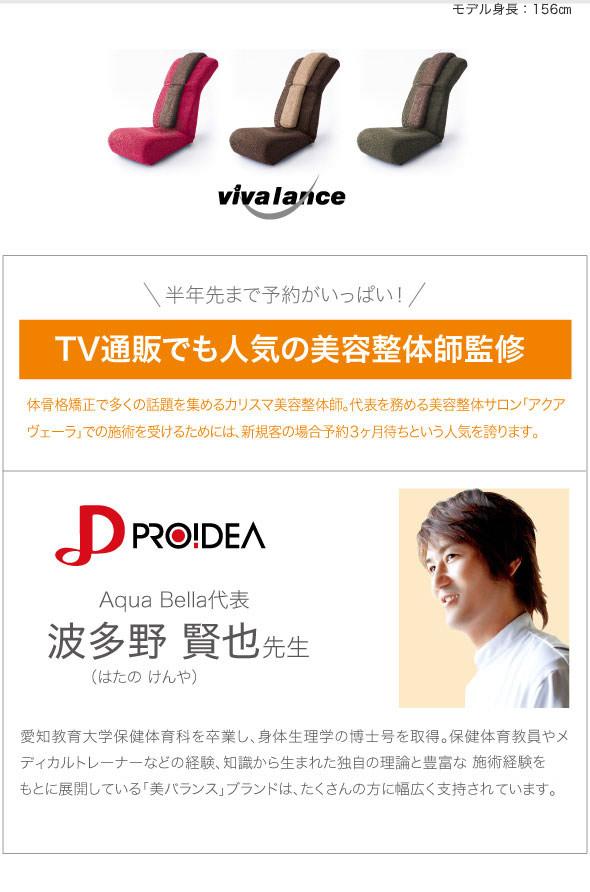 美バランス ブランドを展開している「アクアヴェーラ」代表の波多野 賢也先生のご紹介。