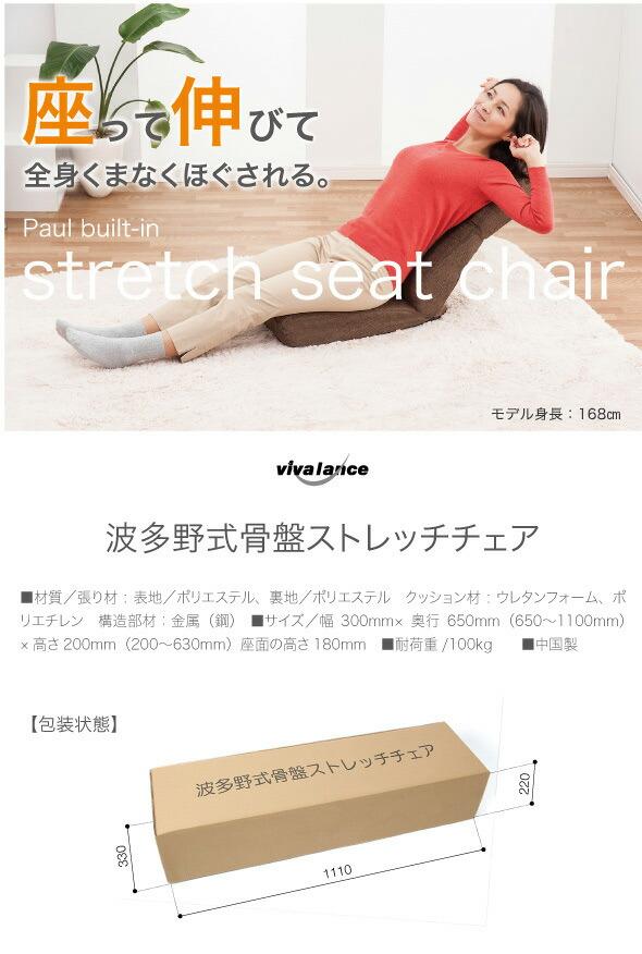 座って伸びて全身くまなくほぐされる。paui built-in stretch seat chair 美バランス 波多野式骨盤ストレッチチェア