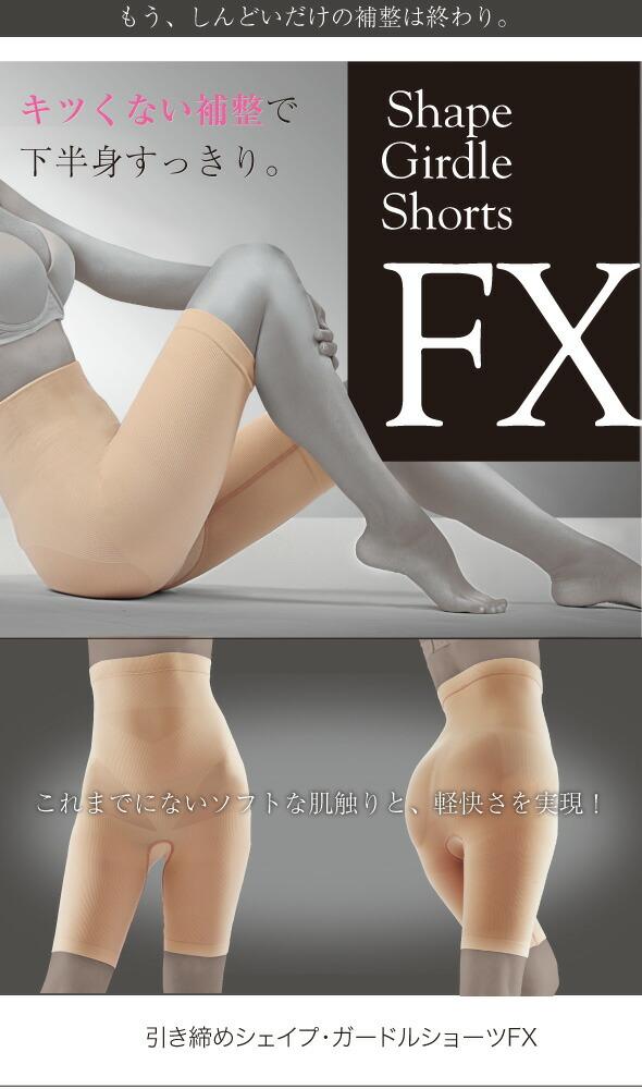 もうしんどいだけの補整は終わり。キツくない補整で下半身すっきり。Shape Girdle Shorts FX これまでにないソフトな肌触りと、軽快さを実現!引き締めシェイプ・ガードルショーツFX
