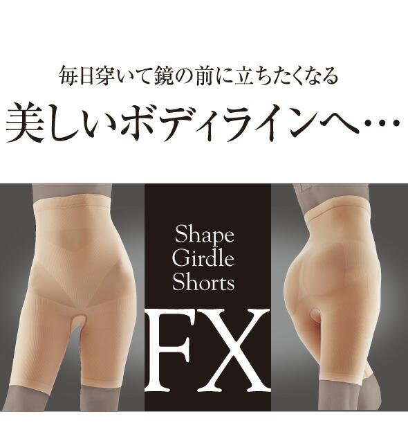 毎日穿いて鏡の前に立ちたくなる。美しいボディラインへ。Shape Girdle Shorts FX