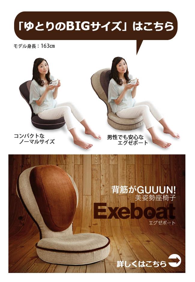 男性でも安心な、ゆとりのBIGサイズ。背筋がGUUUN!美姿勢座椅子Exeboatエグゼボート