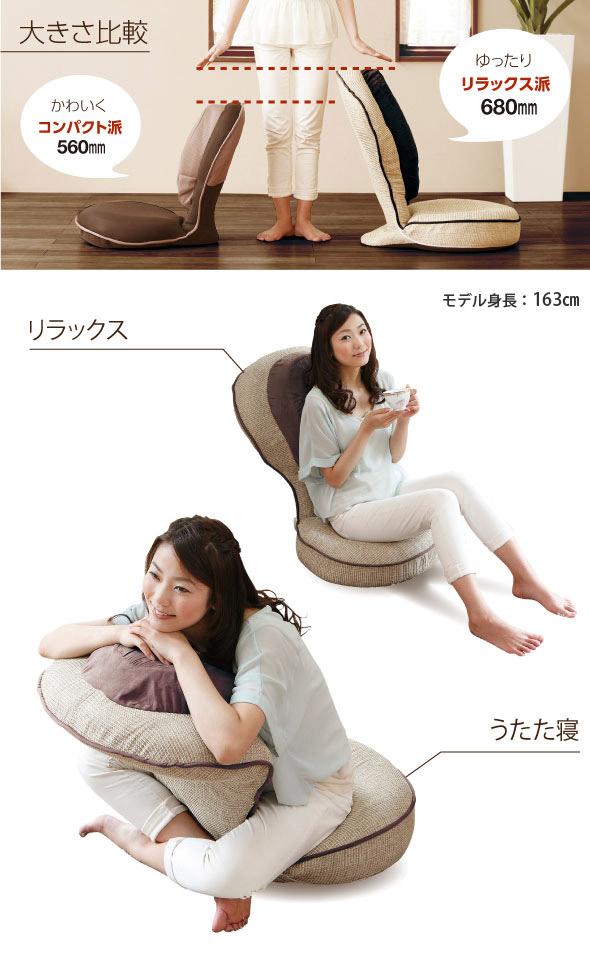 コンパクト派とリラックス派の座椅子大きさの比較。座椅子 Exeboat エグゼボートに女性がリラックスしたり、うたた寝をしている。。