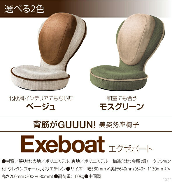 背筋がGUUUN!美姿勢座椅子Exeboatエグゼボート 選べる2色 和室にも合うモスグリーン、北欧風インテリアにも馴染むベージュ