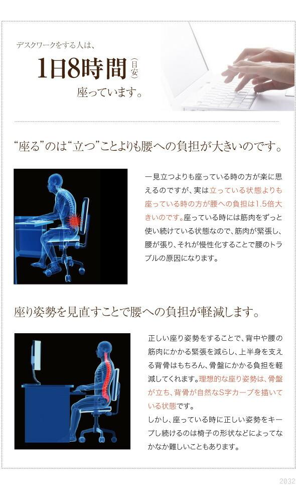 デスクワークをする人は、1日8時間座っています。座るのは立つことよりも腰への負担が大きいのです。