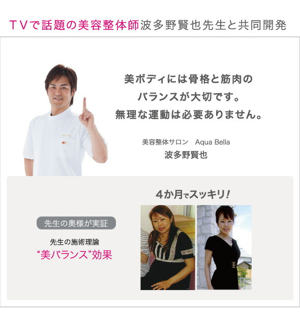 TV通販で話題の美バランスシリーズ、美容整体師、波多野賢也先生と共同開発。美ボディには骨格と筋肉のバランスが大切です。