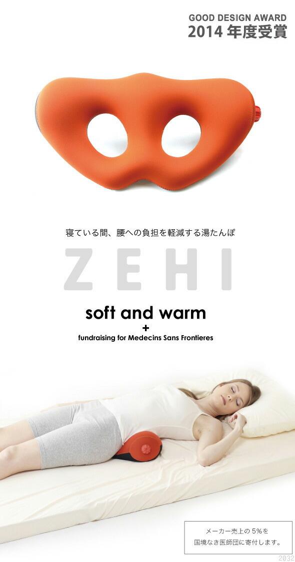 寝てる間、腰への負担を軽減する湯たんぽ。ZEHI ゼヒ Soft and warm+fundraising for medecins sans frontieres メーカー売上の5%を国境なき医師団に寄付します。