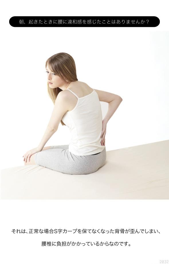 朝、起きたときに腰に違和感を感じたことはありませんか?それは、正常な場合のS字カーブを保てなくなった背骨が歪んでしまい、腰椎に負担がかかっているからなのです。