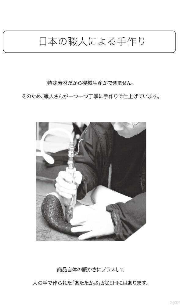 日本の職人による手作り。特殊素材だから機械生産ができません。そのため、職人さんが一つ一つ丁寧に手作りで仕上げています。商品自体の暖かさにプラスして人の手で作られた「あたたかさ」がZEHI(ゼヒ)にはあります。