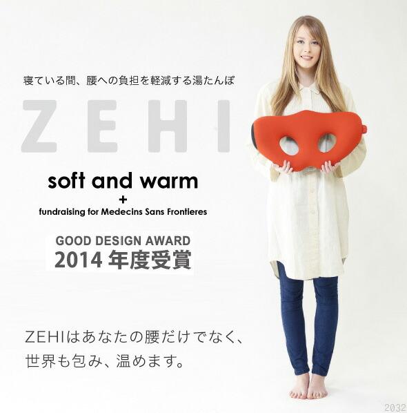 寝ている間、腰への負担を軽減する湯たんぽ、ZEHI ZEHI ゼヒ Soft and warm+fundraising for medecins sans frontieres ゼヒはあなたの腰だけでなく、世界も包み、温めます。