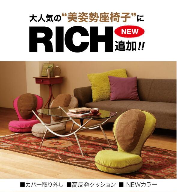 大人気の美姿勢座椅子にRICH追加!!